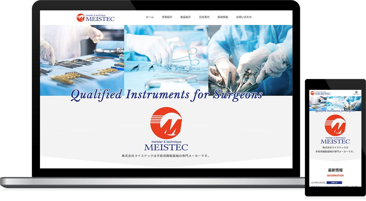 メーカー 医療 機器