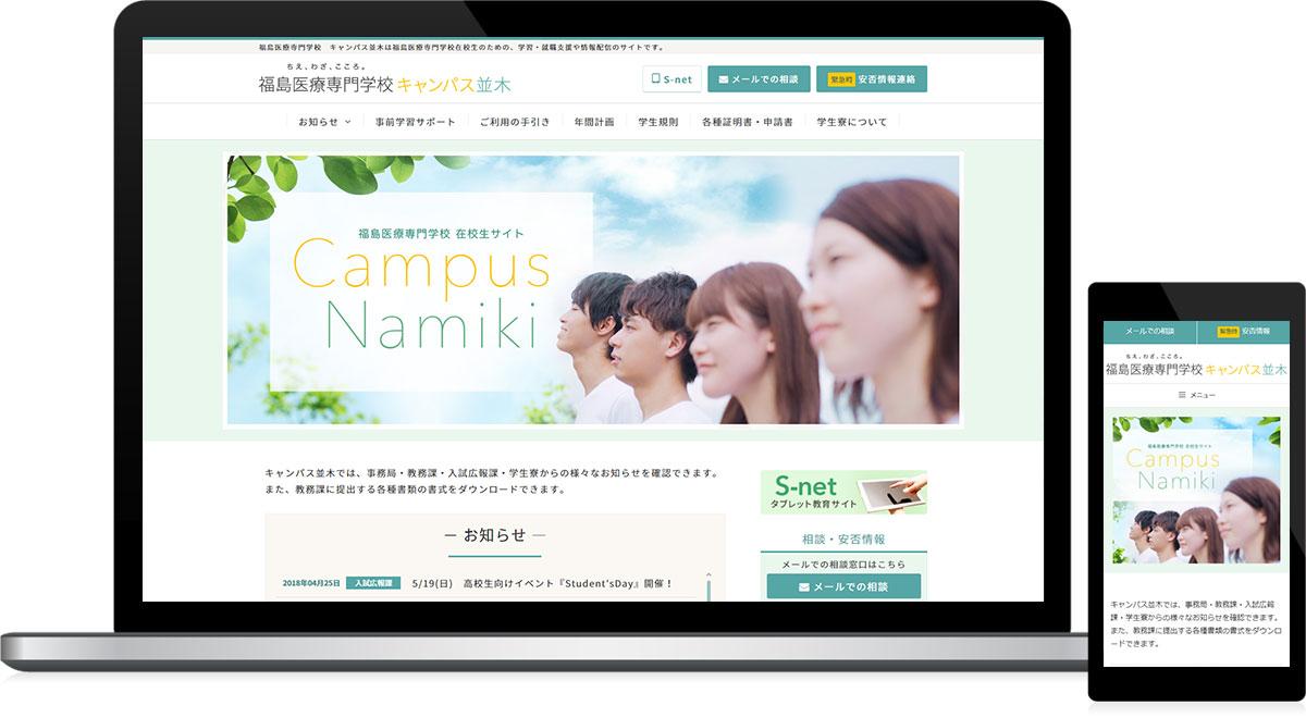 学生 ポータル サイト