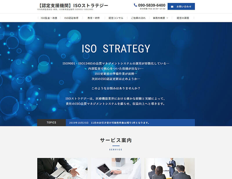 中小企業診断士・コンサルタント様のホームページ制作