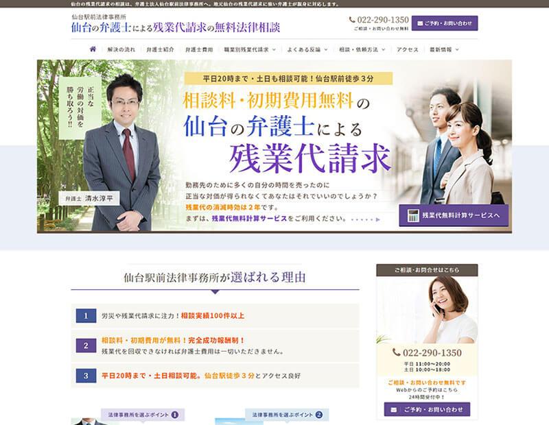 弁護士法人様のホームページ制作