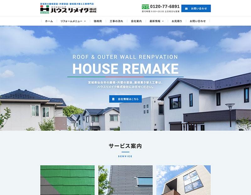 屋根・外壁塗装・葺き替え工事専門店様のホームページ制作