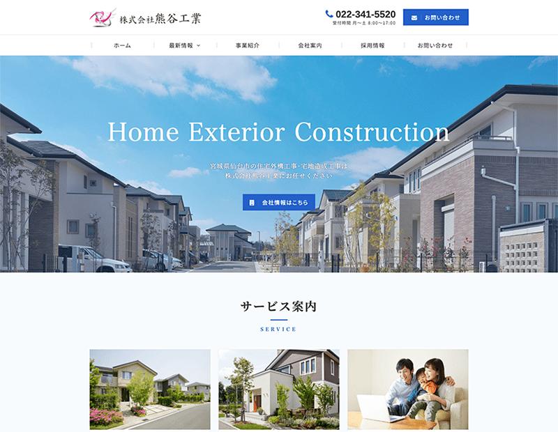 建設事業者様のホームページ制作