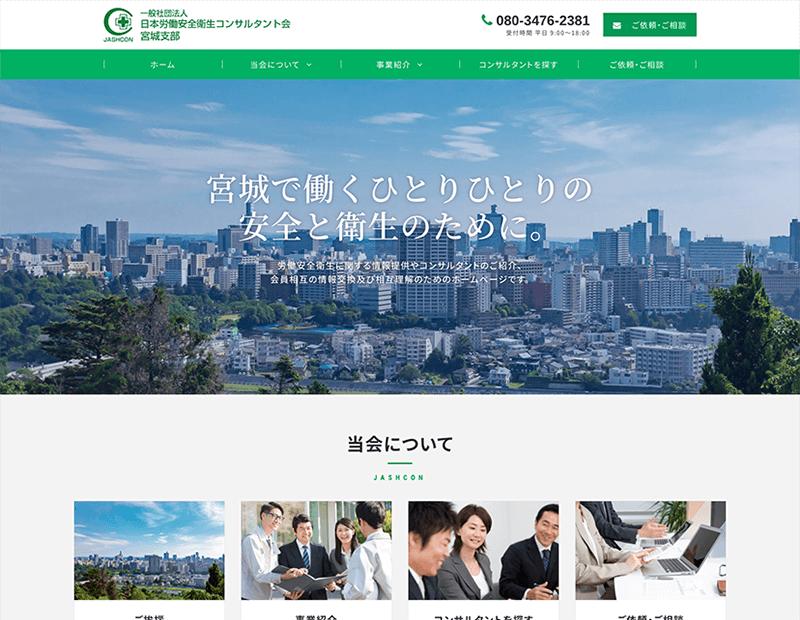 一般社団法人日本労働安全衛生コンサルタント会宮城支部様のホームページ制作