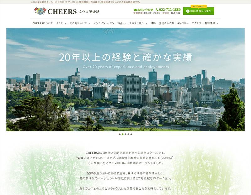 CHEERS英会話教室様のホームページ制作