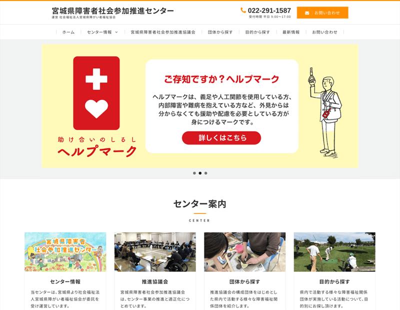 宮城県障害者社会参加推進センター様のホームページ作成