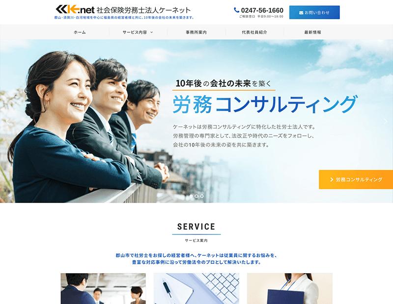 社会保険労務士法人ケーネット様のホームページ制作