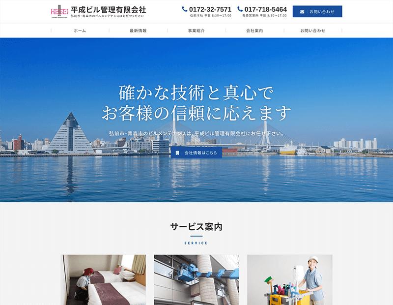 平成ビル管理有限会社様のホームページ作成