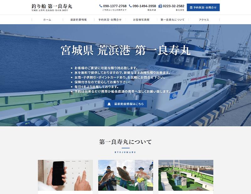 釣り船 第一良寿丸様のホームページ制作