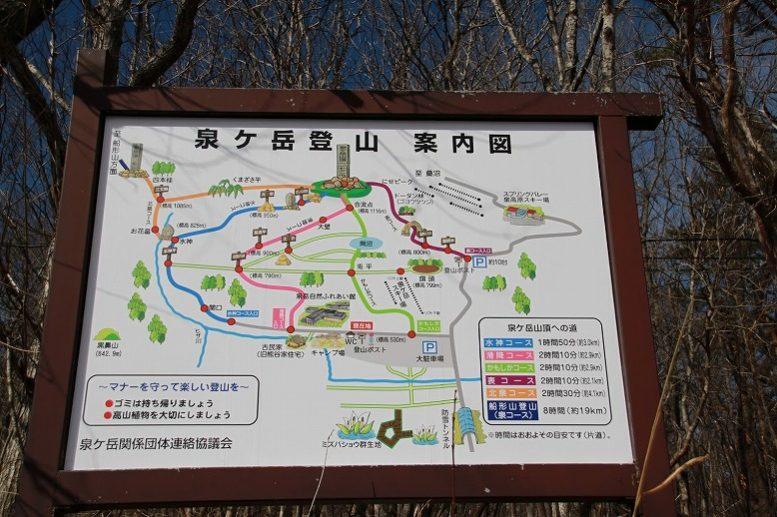 泉ヶ岳登山案内図