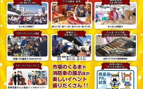 仙台市中央卸売市場で「市場まつり」が開催されます