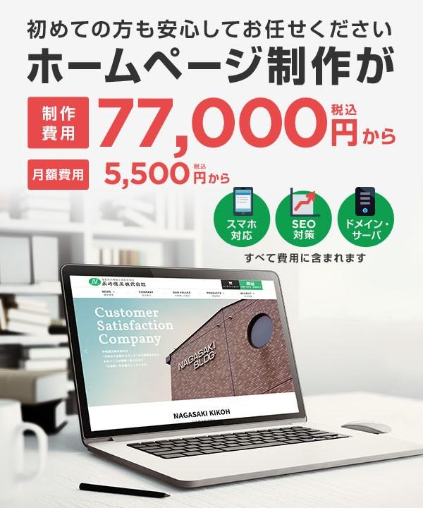 仙台ウェブのホームページ制作・77,000円から作成します