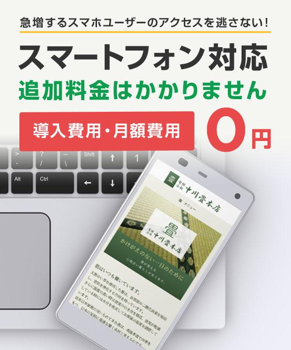 宮城県仙台市でスマートフォン対応・モバイル対策なら仙台ウェブへ