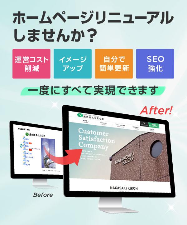 宮城県仙台市の事業者様のホームページをリニューアル・素敵なデザインに!