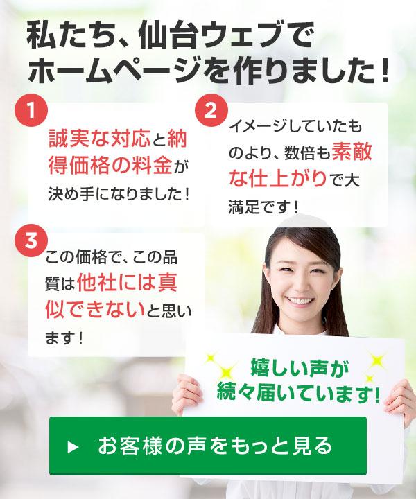 お客様の声多数紹介・私たち仙台ウェブでホームページを作りました