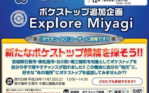ポケモンGO×宮城県|ポケストップ追加企画 『Explore Miyagi』石巻で開催