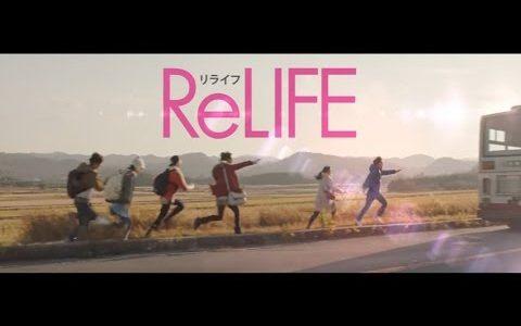 映画「ReLIFE」仙台市を中心とした宮城県で撮影決定。エキストラ募集中