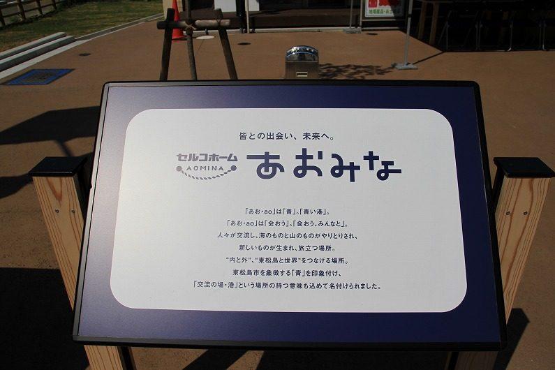 東松島市宮戸地区復興再生多目的施設・あおみな 名前の由来